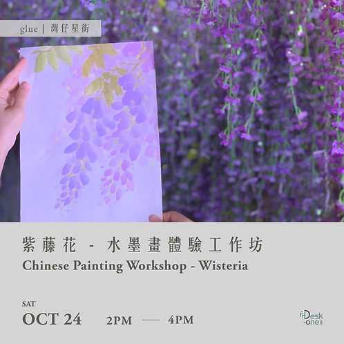 紫藤花 - 水墨畫體驗工作坊 Chinese Painting Workshop - Wisteria