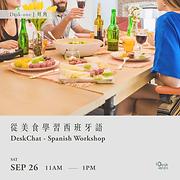 DeskChat - 從美食學習西班牙語 DeskChat Spanish Workshop