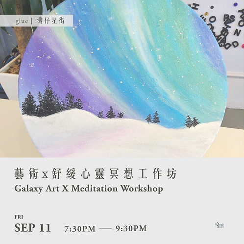 【Galaxy】藝術x舒緩心靈冥想工作坊 Galaxy Art X Meditation Workshop