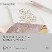 燙金西洋書法工作坊 Foil Quill Fun Workshop