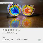 馬賽克燈工作坊 Mosaic Light Workshop