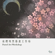 夜櫻頌黑藝畫工作坊 Pastel Art Workshop