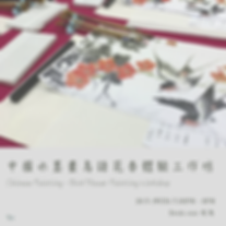 Chinese-Painting-–--Bird-Flower-Painting