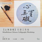 【心無掛礙】行書工作坊 Mindfulness Chinese Calligraphy Workshop