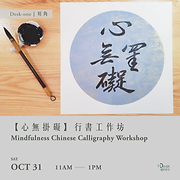 【心無掛礙】行書工作坊 Mindfulness Chinese Calligraphy Workshop