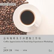 品味咖啡及手沖體驗工作坊  Coffee Appreciation & Hand-drip Experiences Workshop