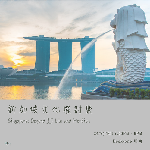 新加坡文化深度遊 Singapore: Beyond JJ Lin and Merlion