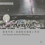戀愛季節:指繪粉彩藝術工作坊 Love Seasons: Pastel Art Workshop