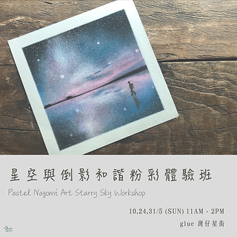 Pastel-Nagomi-Art-Starry-Sky-Workshop.pn