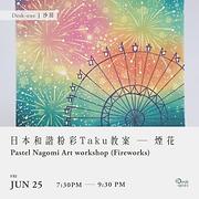 日本和諧粉彩Taku教案 — 煙花 Pastel Nagomi Art workshop (Fireworks)