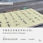 零基礎中國行書班 Fundamentals of Chinese Calligraphy