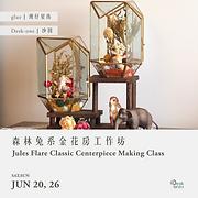 森林兔系金花房工作坊 Jules Flare Classic Centerpiece Making Class