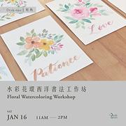 水彩花環西洋書法工作坊  Floral Watercoloring Workshop