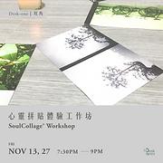 心靈拼貼®️體驗工作坊 SoulCollage® Workshop