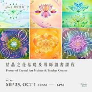 結晶之花基礎及導師證書課程  Flower of Crystal Art Meister & Teacher Course