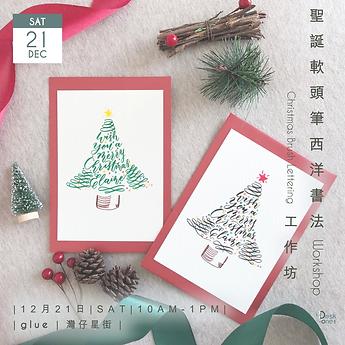 Christmas Brush Lettering Workshop .png