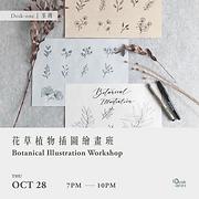 花草植物插圖繪畫班 Botanical Illustration Workshop