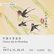 中國水墨畫工作坊 Chinese Ink Art Workshop