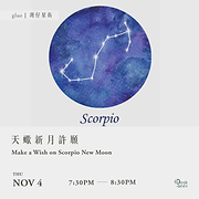 天蠍新月許願 Make a Wish on Scorpio New Moon