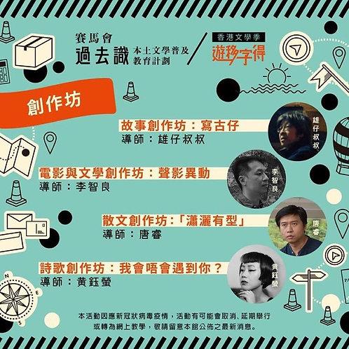 香港文學季-「遊移字得」創作坊