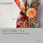 新春日式圈圈工作坊 Chinese New Year Wreath Workshop