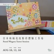 日本和柄花紋粉彩體驗工作坊 Pastel Wagara Taster Session