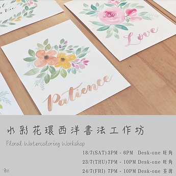 Floral-Watercoloring-Workshop-7.png