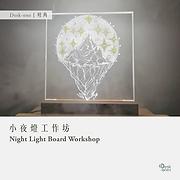 小夜燈工作坊 Night Light Borad Workshop