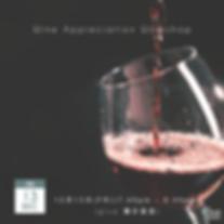 Wine-Appreciation-Workshop.png