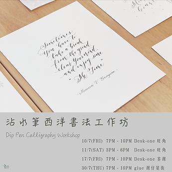 Dip-Pen-Calligraphy-Workshop-7.png