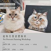 寵物肖像畫體驗班 Pet Portrait Painting Workshop