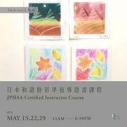 日本和諧粉彩準指導證書課程 JPHAA Certified Instructor Course