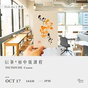 伝筆®初中級課程 TSUTEFUDE Course