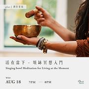 活在當下 - 頌缽冥想入門 Singing bowl Meditation for Living at the Moment
