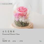 永生花飾班 Preserved Flower Class