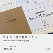 軟筆西洋書法體驗工作坊 Introduction to Brush Calligraphy