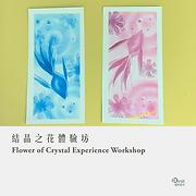 結晶之花體驗坊 Flower of Crystal Experience Workshop