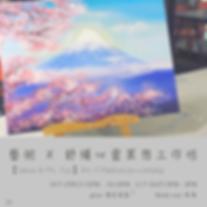 【Sakura-&-Mt.-Fuji】Art-X-Meditation-Work