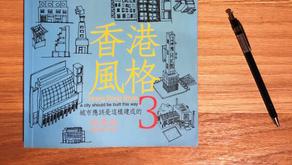 香港風格 3 – 城市應該是這樣建成的