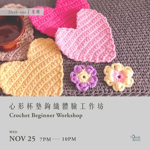 鉤織體驗工作坊 Crochet Beginner Workshop