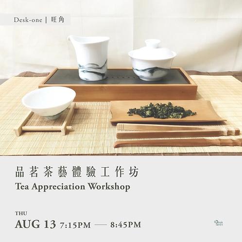 品茗茶藝體驗工作坊 Tea Appreciation Workshop