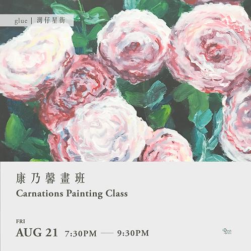 康乃馨畫班 Carnations Painting Class