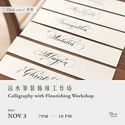 沾水筆裝飾線工作坊 Calligraphy with Flourishing Workshop
