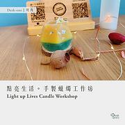 點亮生活。手製蠟燭工作坊  Light up Lives Candle Workshop