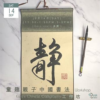 Doris Kids x Chinese Calligraphy Worksho