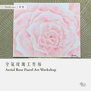 空氣玫瑰工作坊 Aerial Rose Pastel Art Workshop