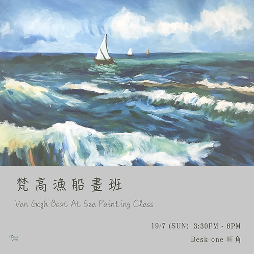 梵高漁船畫班 Van Gogh Boat at Sea Painting Class