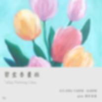 Tulips-Painting-Class.png