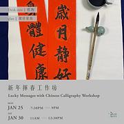 新年揮春工作坊 Lucky Messages with Chinese Calligraphy Workshop