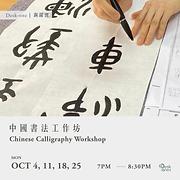 中國書法工作坊 Chinese Calligraphy Workshop